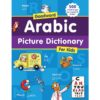 Goodword Arabic Picture Dictionary for Kids(PB)-Good Word Books
