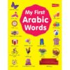 My First Arabic Words-Good Word Books