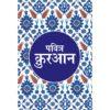 Pavitra Quran(Hindi)Medium Size-Good Word Books