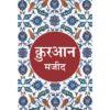Quran Majeed(Hindi)Medium Size-Good Word Books