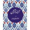 Tarjuma Quran(Urdu)-Good Word Books