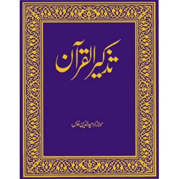 Tazkirul Quran(Urdu)-Good Word Books