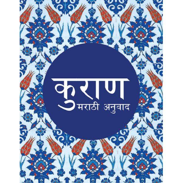 Quran Marathi-Good Word Books