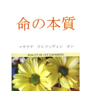 The Reality of Life - Japanese-Good Word Books