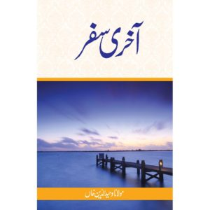 Aakhri Safar-Good Word Books