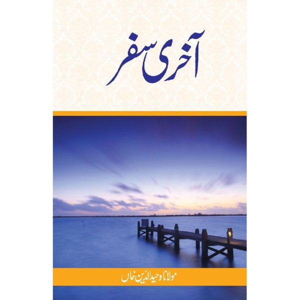 Aakhri Safar-Good Word Books