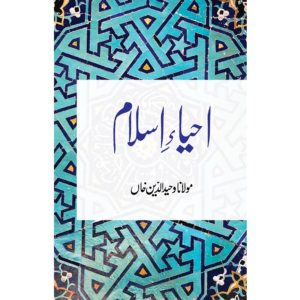 Ahya-e-Islam-Good Word Books