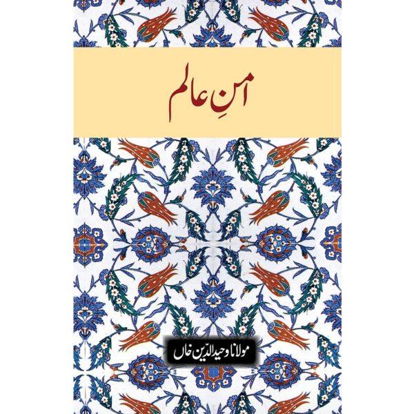 Amne -Aalam-Good Word Books