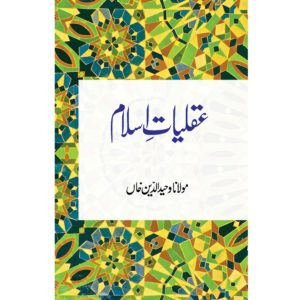 Aqliat-e-Islam-Good Word Books