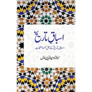 Asbaq-e-Tarikh-Good Word Books