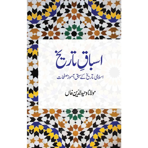 Asbaq-e-Tarikh-Good Word Books