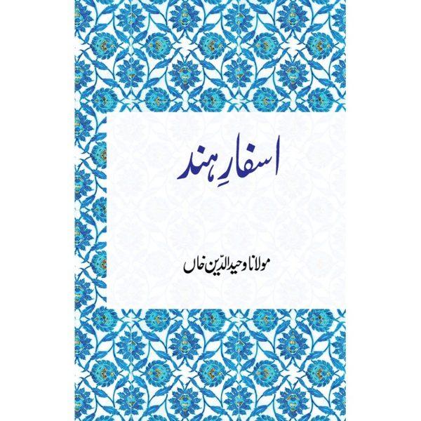 AsFar-e-Hind-Good Word Books