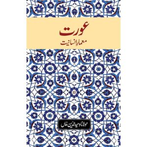 Aurat Mamare Insaniyat-Good Word Books
