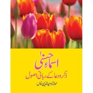Asmai Husna-Good Word Books