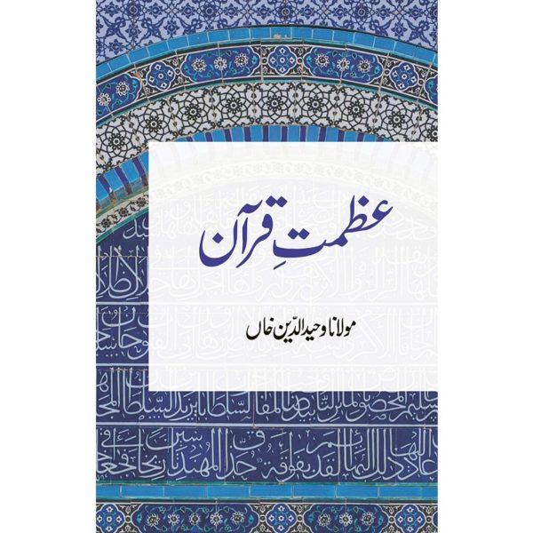 Azmat-e-Quran-Good Word Books