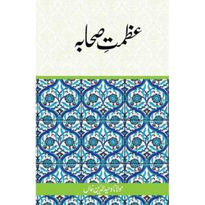 Azmat-e-Sahaba-Good Word Books