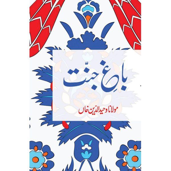Bagh-e-Jannat-Good Word Books