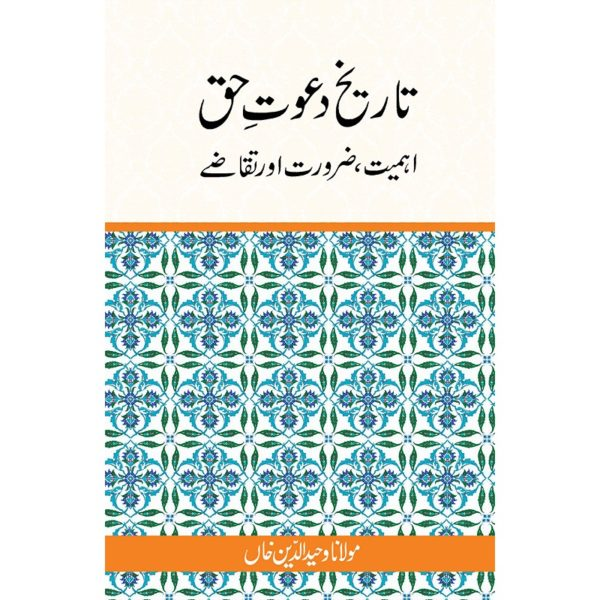 Dawat-e-Haq-Good Word Books