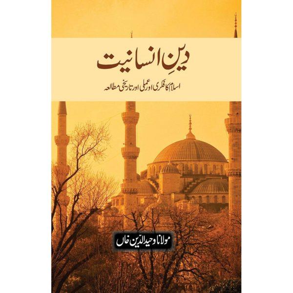 Deen-e-Insaniyat-Good Word Books