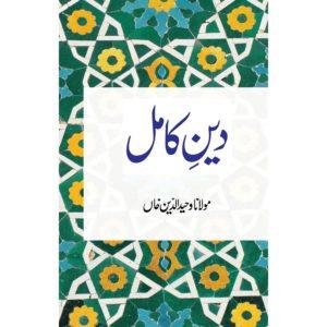 Deen-e-Kamil-Good Word Books