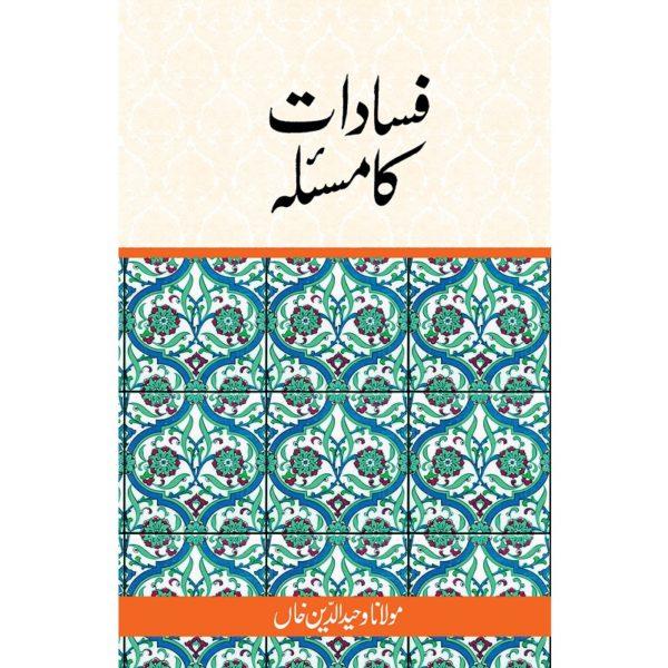 Fasadat Ka Masla-Good Word Books
