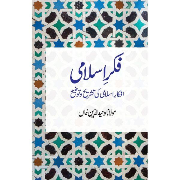 Fikr-e-Islami-Good Word Books