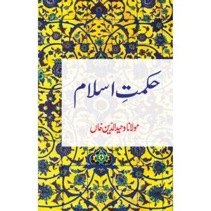 Hikmat-e-Islam-Good Word Books