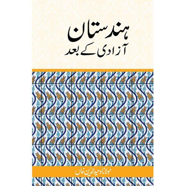 Hindustan Aazadi Ke Baad-Good Word Books