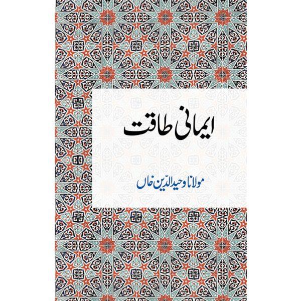 Imani Taqat-Good Word Books