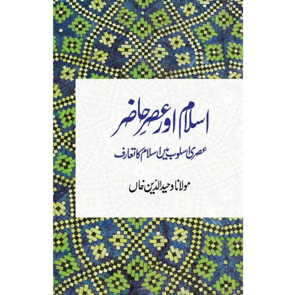 Islam aur Asre Hazir-Good Word Books
