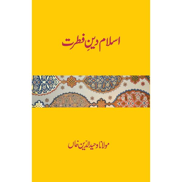 Islam Deen-e-Fitrat-Good Word Books