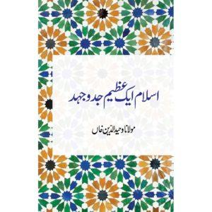 Islam Ek Azeem Jad-o-Jahad-Good Word Books