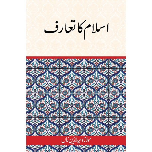 Islam Ka Taaruf-Good Word Books
