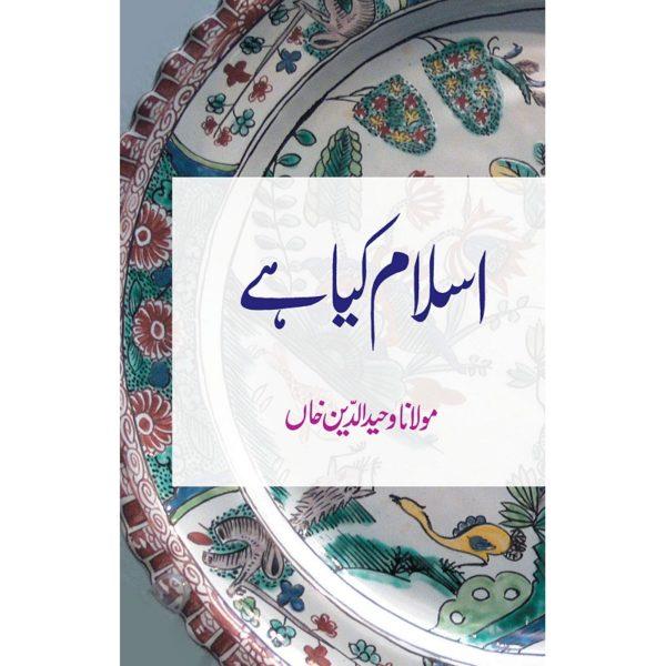Islam Kiya Hai-Good Word Books