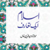 Islam Ek Ta'aruf-Good Word Books