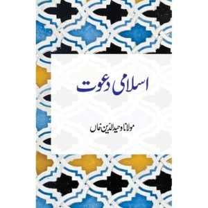 Islami Dawat-Good Word Books