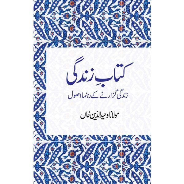 Kitab-e-Zindagi-Good Word Books