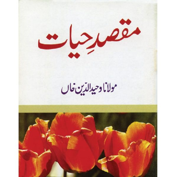 Maqsad-e-Hayat-Good Word Books