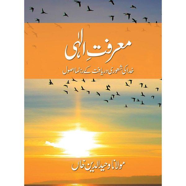 Marifate Elahi-Good Word Books