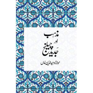 Mazhab aur Jadid Challenge-Good Word Books