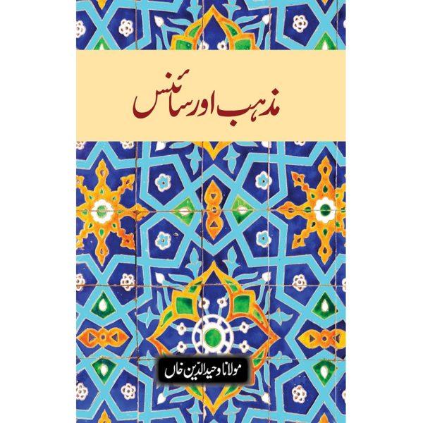 Mazhab aur Science-Good Word Books