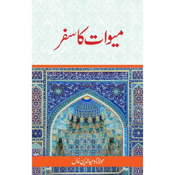 Mewat Ka Safar-Good Word Books