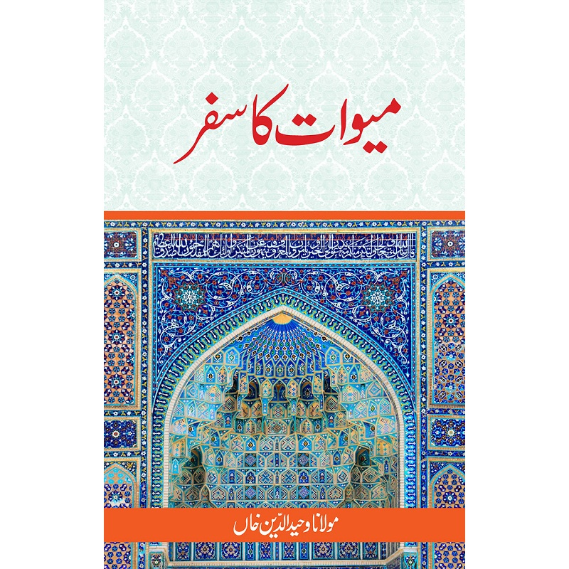 Mewat Ka Safar Bits Of Paper