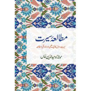 Mutala-e-Seerat-Good Word Books