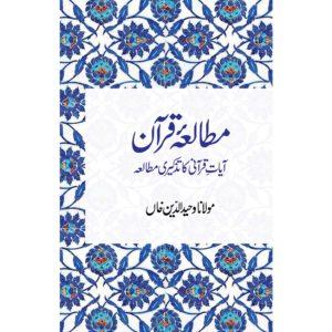 Mutale-Quran-Good Word Books