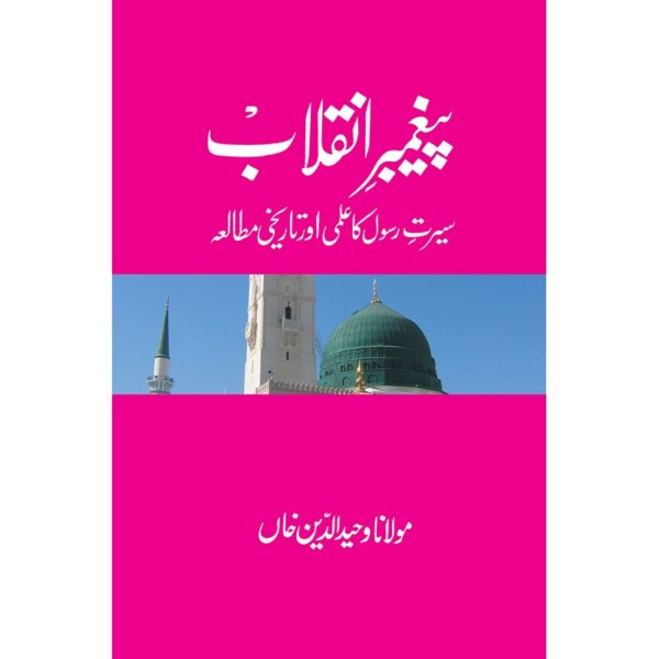 Paighambar-e-Inquilab-Good Word Books