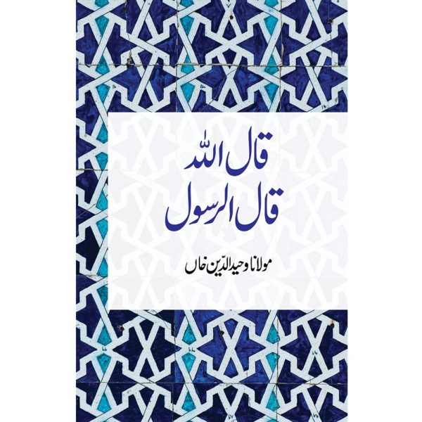 Qalallah Qallar Rasool-Good Word Books