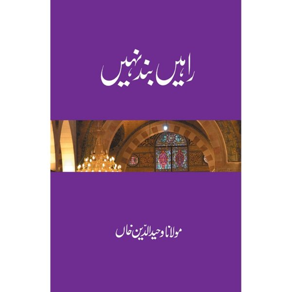Rahen Band Nahin-Good Word Books