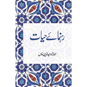 Rahnuma-e-Hayat(Small)-Good Word Books