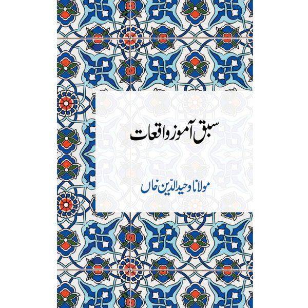 Sabaq Aamoz Waqiat-Good Word Books
